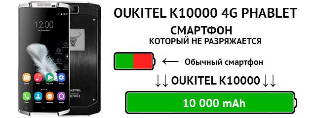 OUKITEL K10000 4G Phablet