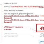 Хочешь Samsung Galaxy S7 Edge по цене S7?