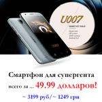 UMI U007