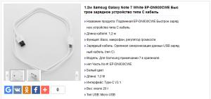 Samsug Galaxy Note 7 White EP-DN930CWE