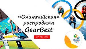 Олимпийская акция от GearBest