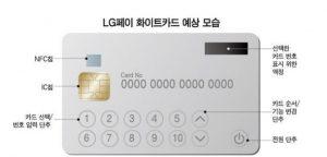 LG Pay