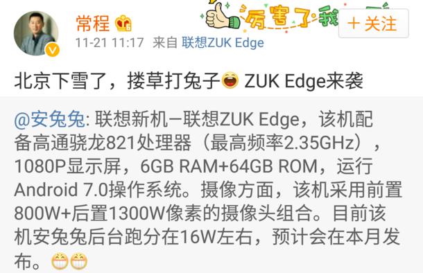 Технические характеристики ZUK Edge