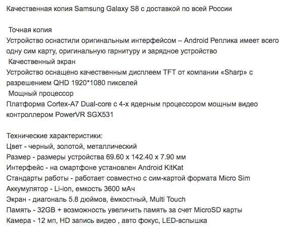 Характеристики реплики Samsung Galaxy S8