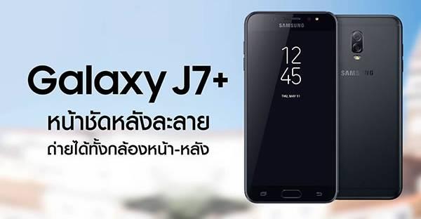 Дизайн Samsung Galaxy J7 Plus