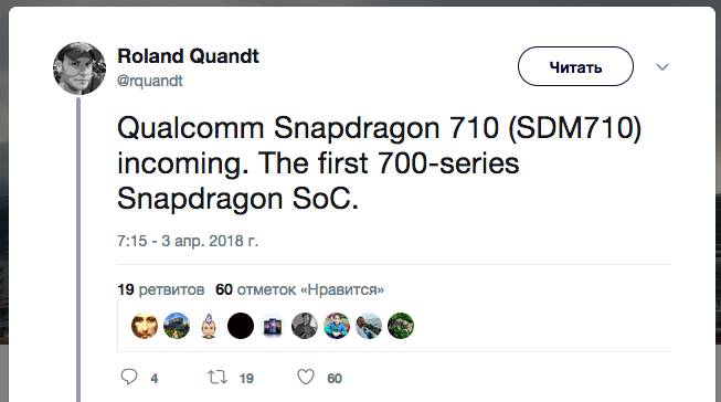 Дата выхода Qualcomm Snapdragon 710
